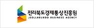 전라북도경제통상진흥원